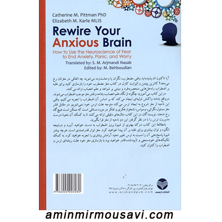 مغز مضطرب خود را بازسازی کنید