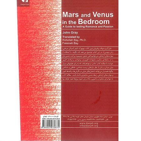 مریخ و ونوس در اتاق خواب